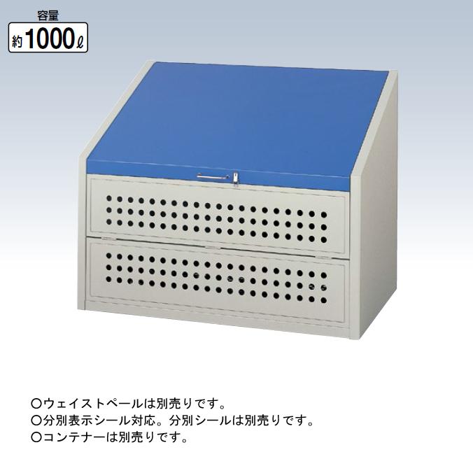 ダストパーキング DP-BK-1200P 1000L(山崎産業 YW-95L-ID) [ゴミ収集庫 ゴミ箱 ダストボックス ゴミ集積場 マンション] (受注生産)【代引決済不可】