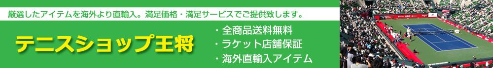 テニスショップ王将:ラケット、ストリングを中心に最安値でご提供できるよう努力します!!