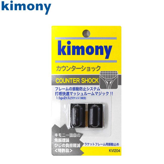 烟囱 (Kimony) 计数器冲击计数器冲击 (KVI204)