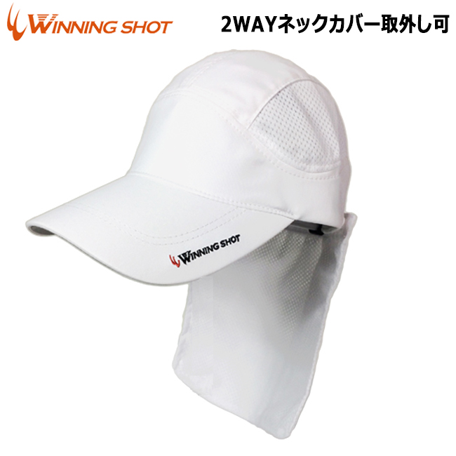 ネックカバーはボタンで着脱可。簡単2WAY顔・首・うなじの暑さ、日焼け対策に!帽子のツバが長いので眼鏡をつけているテニス選手にもオススメです。 ウィニングショット(WinningShot) テニスキャップ 2019 ホワイト/ネックカバー付き(WINC-0011)タレ付き | テニス キャップ レディース 対策 uv 防止 uvカット 帽子 首 メンズ 顔 白 吸汗速乾 グッズ ランニング テニス帽子 テニス用品 紫外線 テニスグッズ 日よけ 日除け