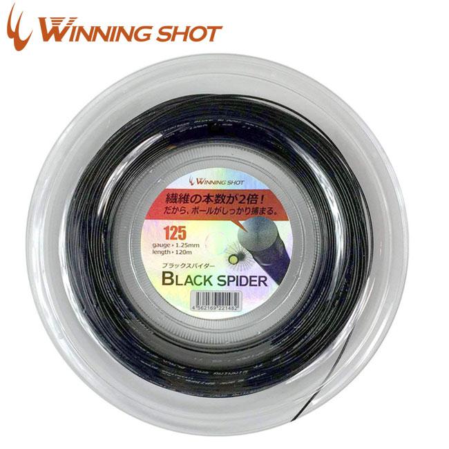 ウィニングショット(WinningShot) ブラックスパイダー(1.25/1.30mm) 120mロール[ブラック] BLACK SPIDER -bksp- | テニス テニス用品 硬式 テニスガット テニスグッズ ロールガット ガット ロール 硬式テニス ストリング テニス ラケット プレゼント ウイニングショット