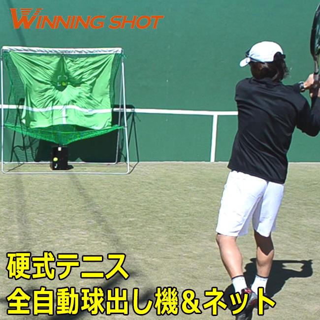 ウィニングショット マイオートテニス2 MyAutoTennis2   テニス 練習器具 硬式 テニス用品 グッズ テニスグッズ トレーニング ネット プレゼント キッズ テニス練習機 ジュニア 練習 一人 テニスネット 練習用 ウイニングショット 上達 ストローク テニス練習 子供