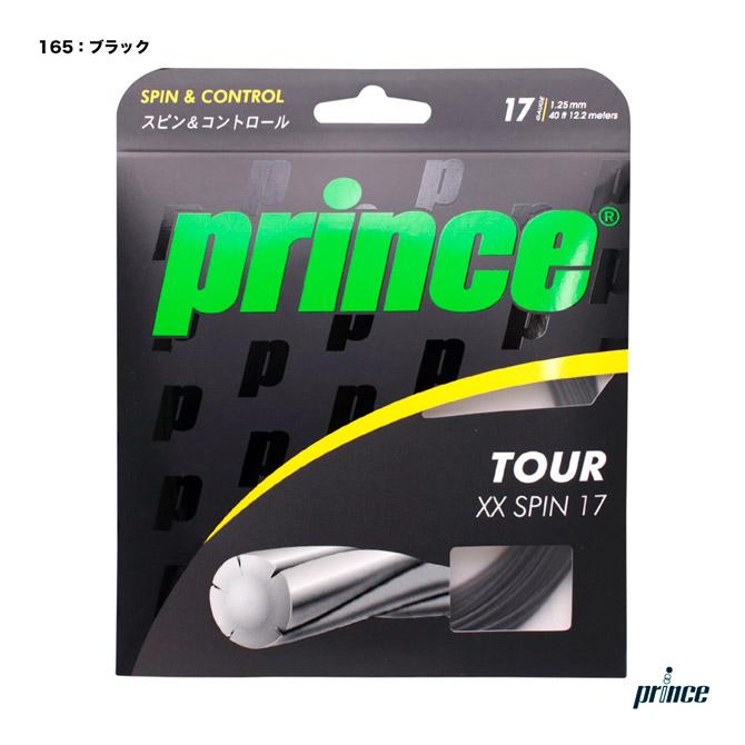 あす楽 ネコポス対応 プリンス 日本未発売 prince 超人気 専門店 テニスガット 単張り ツアー XX 1.25 スピン TOUR 17 SPIN ブラック 7JJ024
