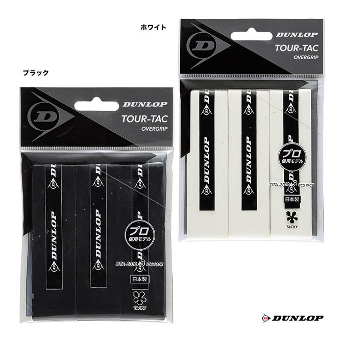あす楽 ネコポス対応 ダンロップ DUNLOP グリップテープ DTA-2010 激安特価品 ウエットタイプ 定番 オーバーグリップ 3本入