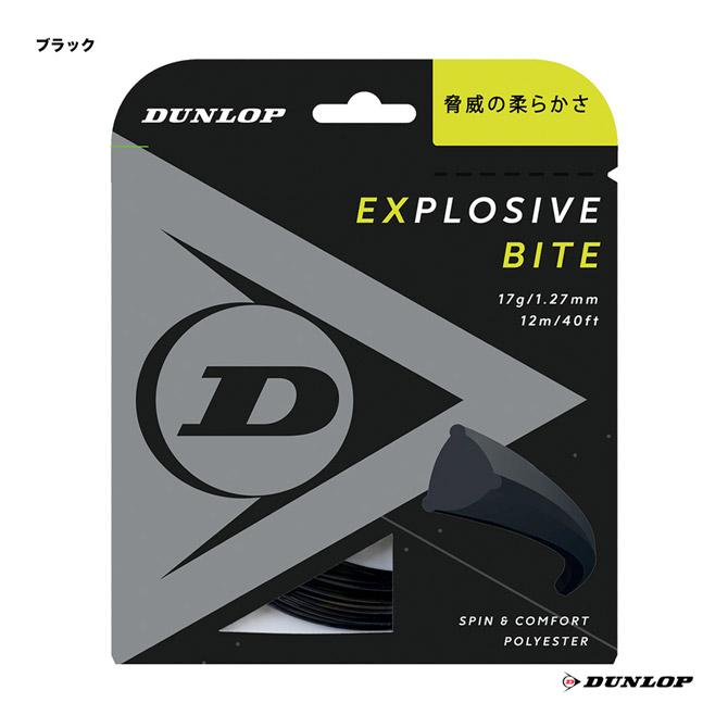 あす楽 ネコポス対応 ダンロップ DUNLOP テニスガット 単張り エクスプロッシブ Explosive DST11011 Bite ブラック バイト 127 127b 本物 公式ショップ
