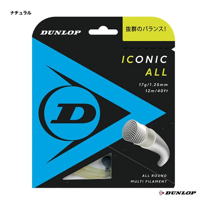 あす楽 ネコポス対応 無料 ダンロップ DUNLOP テニスガット 単張り アイコニック 125 オール DST31001 ナチュラル 人気海外一番 Iconic All 125n