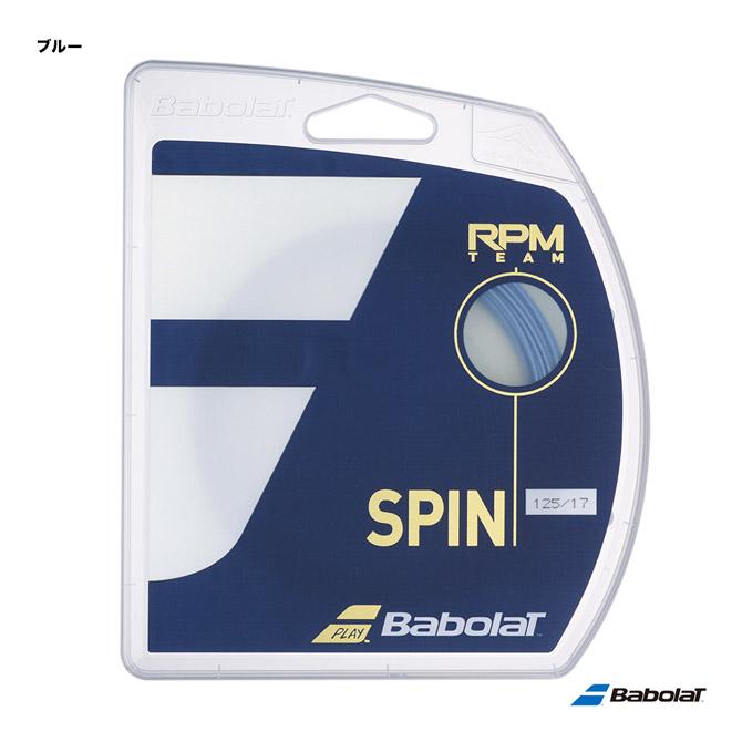 あす楽 ネコポス対応 バボラ BabolaT テニスガット 単張り RPMチーム RPM 価格 交渉 送料無料 125bl TEAM ブルー 125 241108 《週末限定タイムセール》