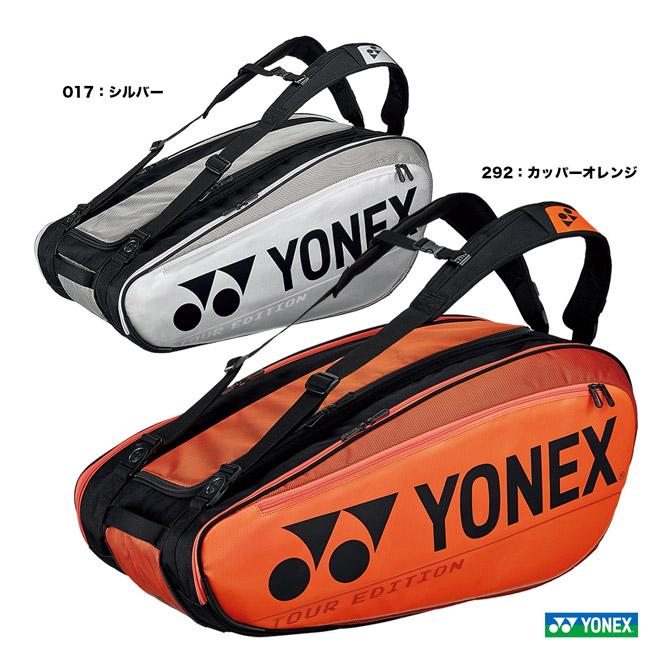 【10%OFFクーポン対象:ヨネックス祭】ヨネックス YONEX テニスバッグ ラケットバッグ9〔テニス9本用〕 BAG2002N