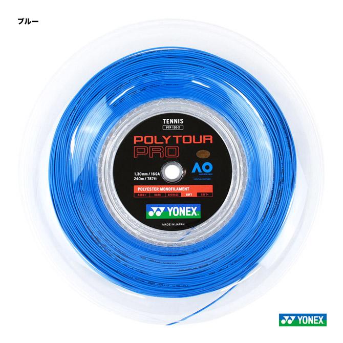 【応援クーポン10%OFF対象商品:9月20日まで】ヨネックス YONEX テニスガット ロール ポリツアープロ(POLY TOUR PRO) 130 ブルー PTP130-2(002)