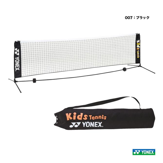 ヨネックス(YONEX) コート備品 ポータブルキッズネット(収納ケース付) AC344