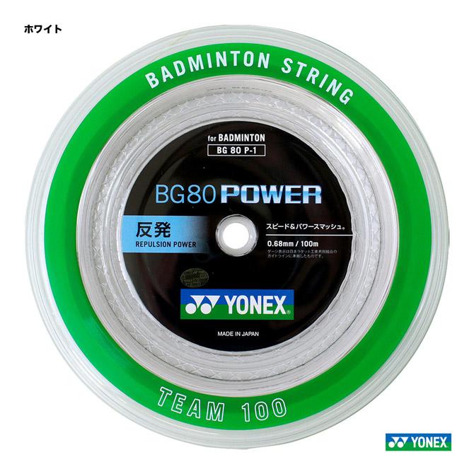 あす楽 セール38%OFF ヨネックス YONEX ガット ランキング総合1位 BG80P-1 ☆最安値に挑戦 100mロールガット バドミントン用 BG80パワー