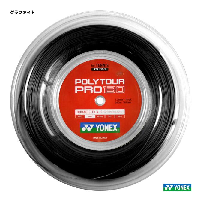 ヨネックス(YONEX) テニスガット ロール ポリツアープロ(POLY TOUR PRO) 130 グラファイト PTP130-2