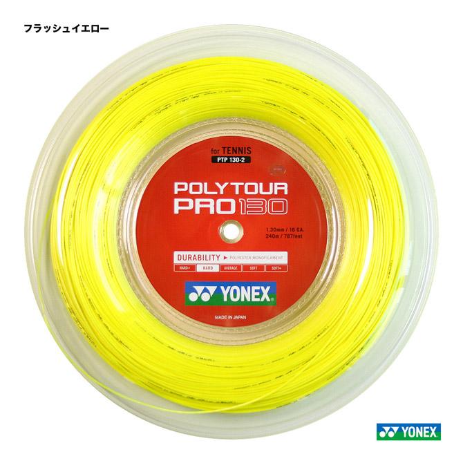 【応援クーポン10%OFF対象商品:9月20日まで】ヨネックス YONEX テニスガット ロール ポリツアープロ(POLY TOUR PRO) 130 フラッシュイエロー PTP130-2