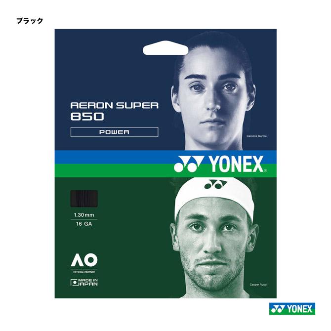 あす楽 ネコポス対応 ヨネックス YONEX テニスガット 単張り エアロンスーパー ATG850-007 130 AERON 送料無料 新品 ブラック 850 SUPER 全品送料無料
