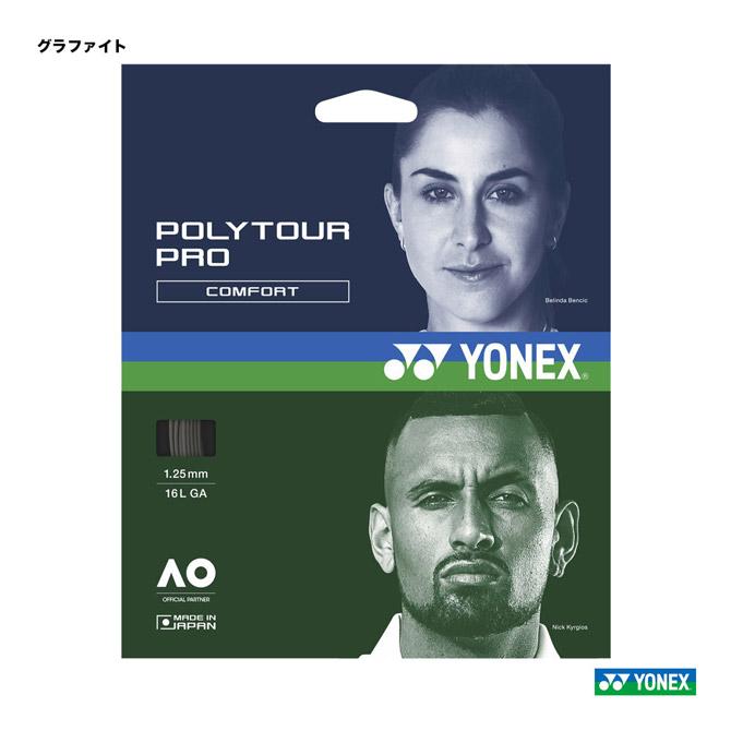 通信販売 あす楽 ネコポス対応 ヨネックス YONEX テニスガット 単張り 特別セール品 ポリツアープロ PTGP125-278 125 TOUR PRO POLY グラファイト