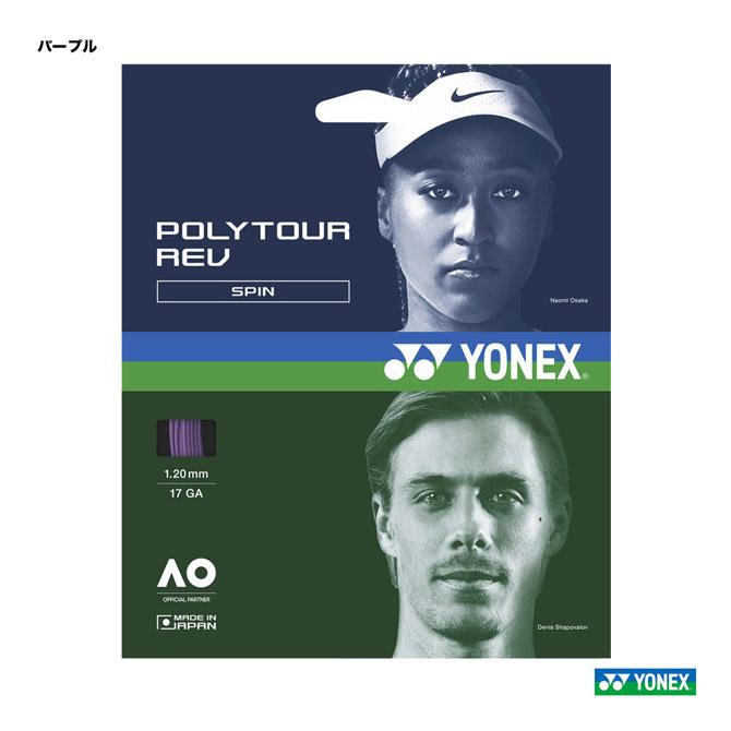 あす楽 ネコポス対応 ヨネックス YONEX テニスガット 単張り ポリツアーレブ 公式サイト REV パープル セール POLYTOUR PTGR120 120 039