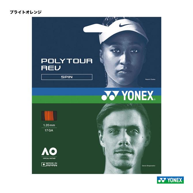 あす楽 ネコポス対応 ヨネックス 爆売りセール開催中 YONEX 定番キャンバス テニスガット 単張り ポリツアーレブ REV ブライトオレンジ 120 PTGR120 POLYTOUR 160