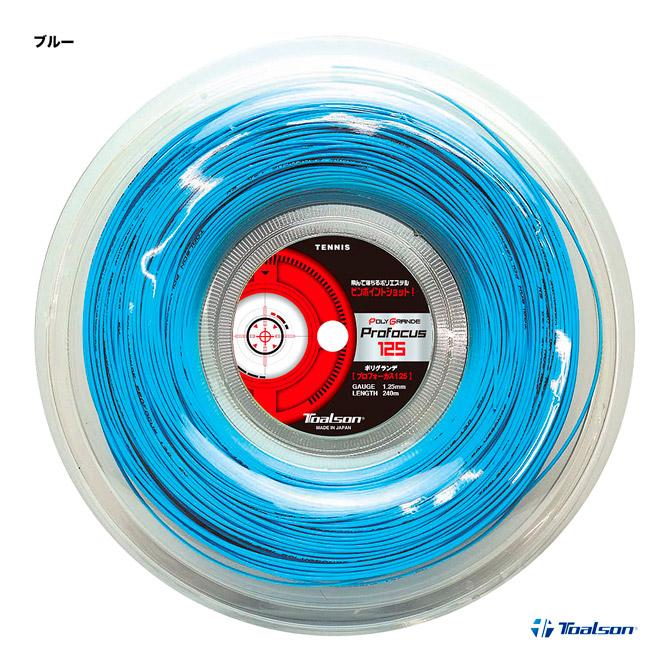 トアルソン(TOALSON) テニスガット ロール ポリグランデ・プロフォーカス(POLY GRANDE Profocus) 125 ブルー 7442512B