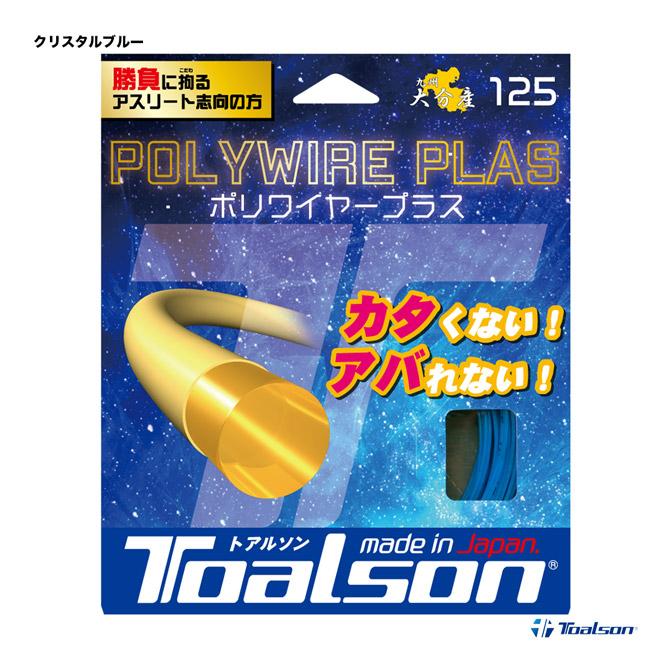 あす楽 ネコポス対応 トアルソン TOALSON テニスガット 単張り ポリワイヤー クリスタルブルー 7502510B PLAS 125 国内正規品 POLYWIRE 新作製品 世界最高品質人気 プラス