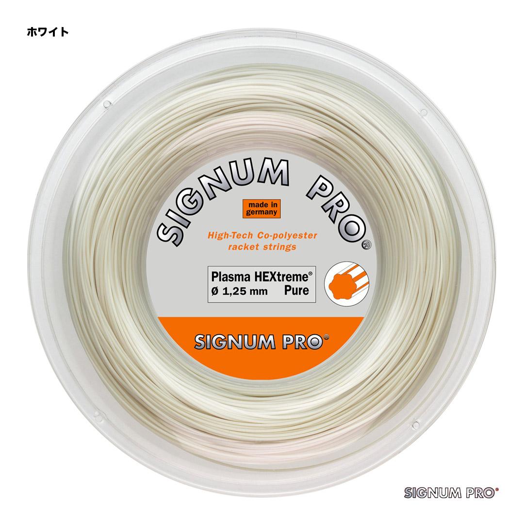 シグナムプロ(SIGNUM PRO) テニスガット ロール プラズマヘキストリームピュア(Plasma HEXtreme Pure) 125 ホワイト plasmahep125