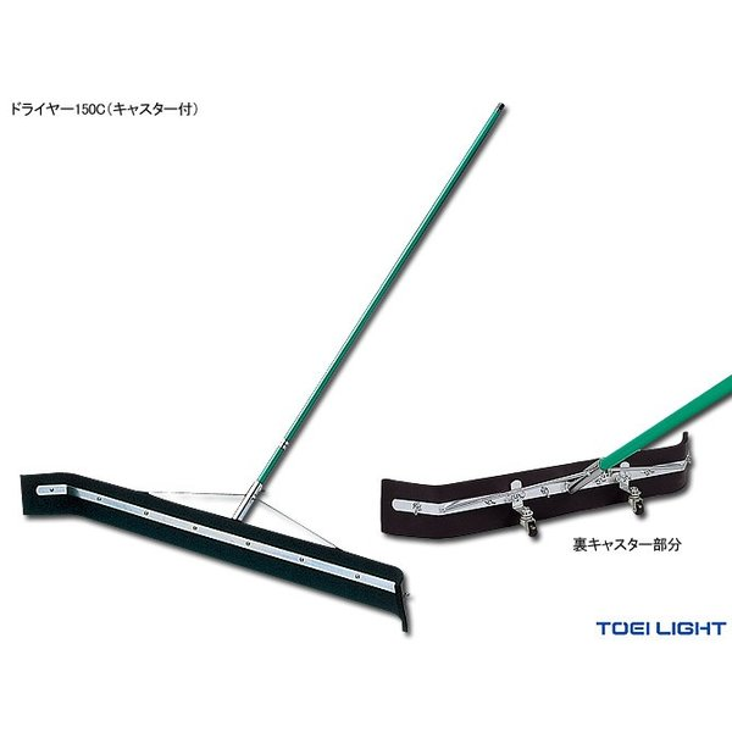トーエイライト TOEI LIGHT コート備品 登場大人気アイテム キャスター付 B-2015 商品 ドライヤー150C