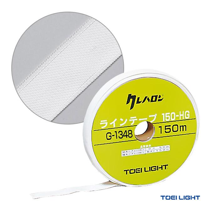 【応援クーポン10%OFF対象商品:9月20日まで】トーエイライト TOEI LIGHT コート備品 クレハロンラインテープ150 G-1348
