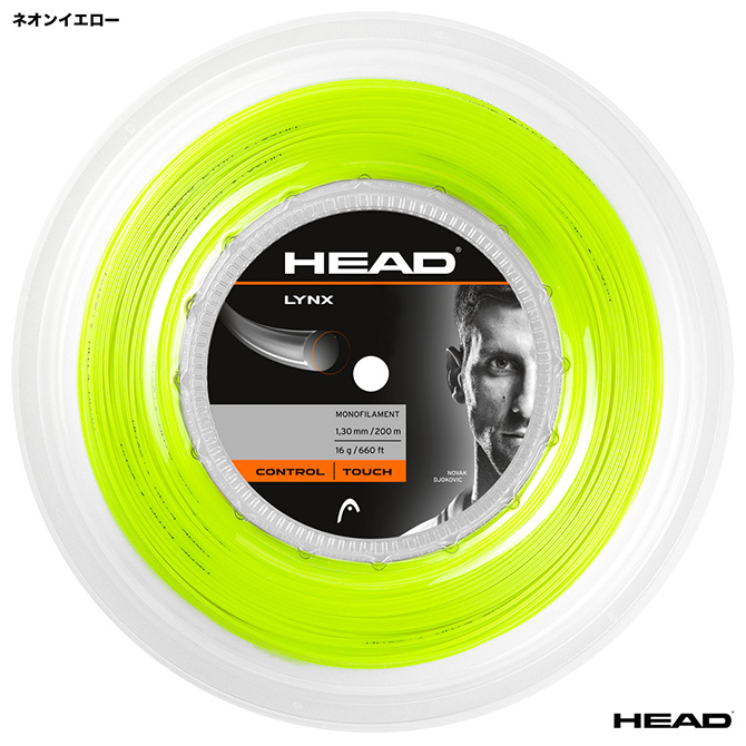 ヘッド(HEAD) テニスガット ロール リンクス(LYNX) 125 ネオンイエロー 281794