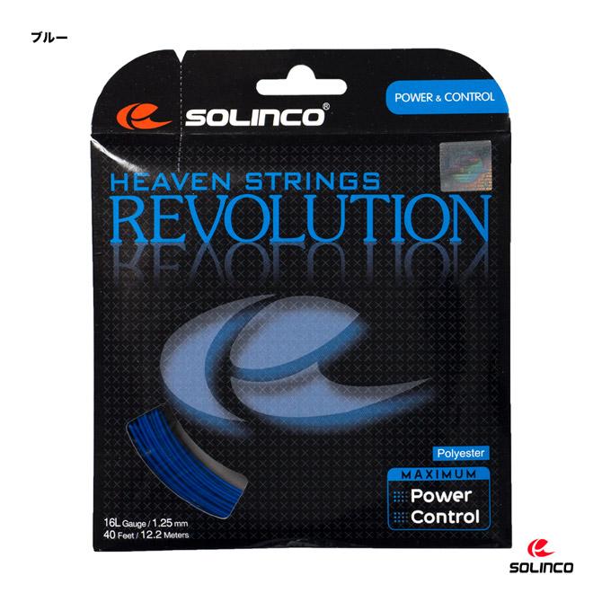 あす楽 ネコポス対応 ソリンコ SOLINCO テニスガット 単張り 125 KSC780 大注目 ブルー レボリューション ストア REVOLUTION