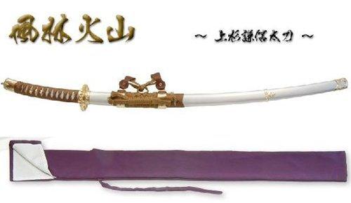 風林火山・上杉謙信拵 美術日本刀(模造刀)+紫の刀剣袋(裏地付)付属