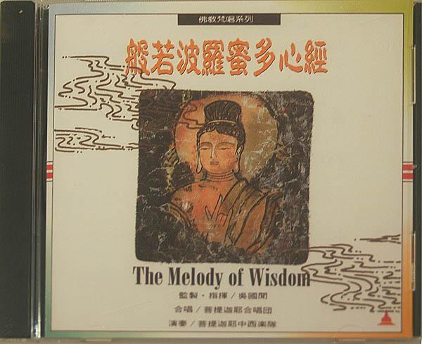 仏教の根本思想を端的に表しているといわれるお経 直営限定アウトレット 海外限定 中国音楽CD 般若波羅密多心経