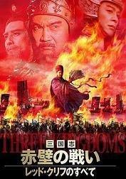 三国志・赤壁の戦い ~レッド・クリフのすべて~ DVDセット【お取り寄せ】