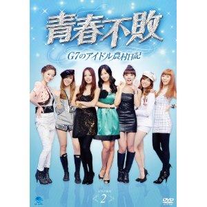K-POP Girls 青春不敗~G7のアイドル農村日記~DVD-BOX1
