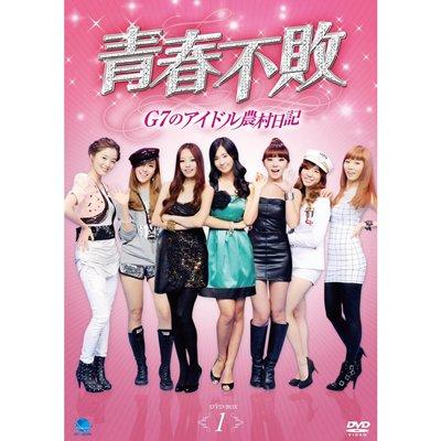 K-POP Girls 青春不敗~G7のアイドル農村日記~DVD-BOX2