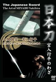 日本刀 宮入行平のわざ DVD