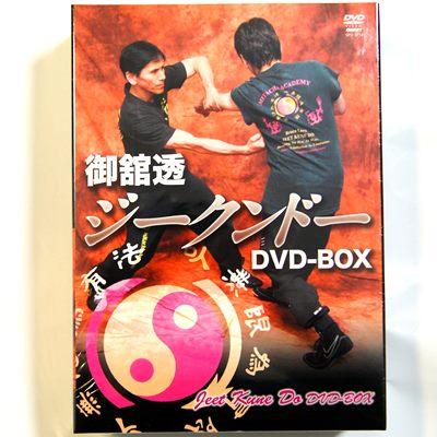 御舘透 ジークンドーDVD-BOX