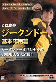 希罗渡边拳做基本的应用程序︰