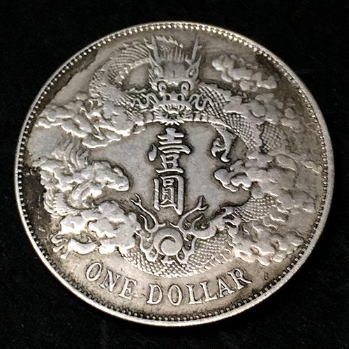 龍銀 銀貨 宣統三年 大清銀幣