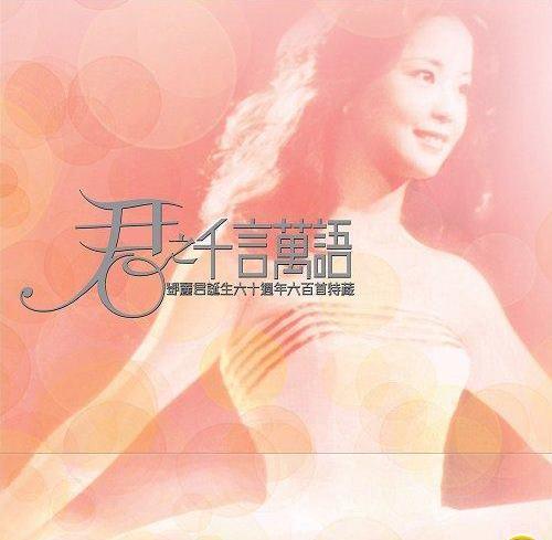 テレサ・テン 君之千言萬語 40CDセット