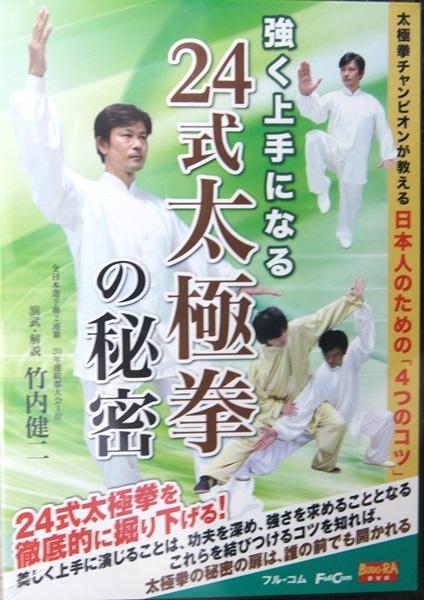 強く上手になる 24式太極拳の秘密 DVD
