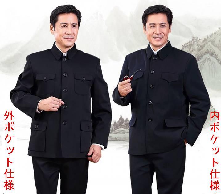 中国高級 人民服 中山服 上下スーツ(上衣+ズボン)・黒色 外ポケット式