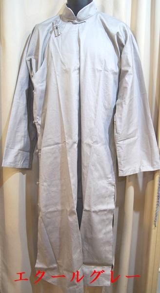 男性用コットン製チャンパオ(長袍・エクールグレー色) 厚手素材・ 着丈約123cm