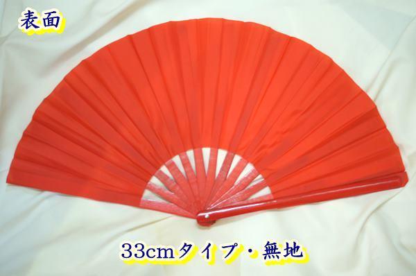 武用 Tai Chi demonstration, Kung Fu Kung Fu fans fans-bamboo-33 cm type red  solid