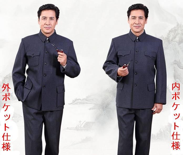 中国高級 人民服 中山服 上下スーツ(上衣+ズボン)・灰色 外ポケット式