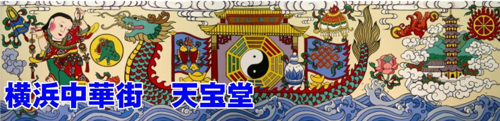 天宝堂:風水 太極拳 チャイナドレス 韓流グッズの横浜中華街のお店