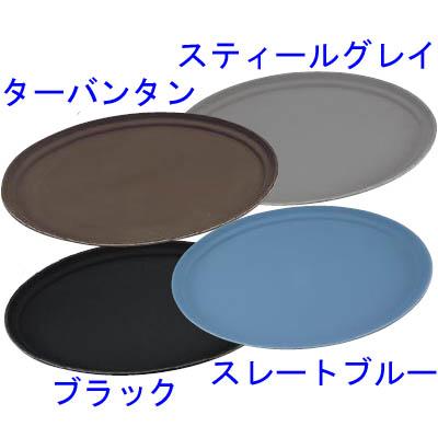 ノンスリップトレイ 2900CT小判 ブラック キャンブロ 【 業務用 】【送料無料】 /テンポス
