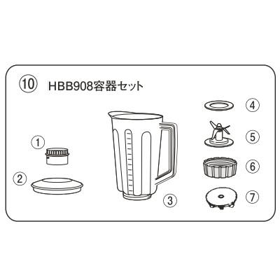 ミキサー ハミルトン ブレンダーHBB908用 容器セット HBB908 /業務用/新品/テンポス