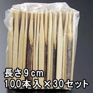 黒文字楊枝 9cm ポリ袋入(100本)×30セット【業務用】【送料無料】