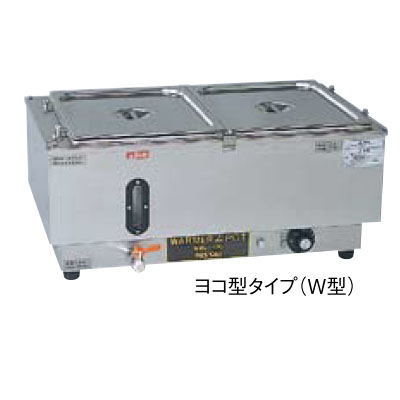 【業務用】【新品】電気ウォーマーポットNWL-870型 NWL-ヨコ 870 WE /テンポス