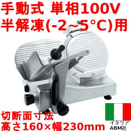 ハムスライサー AGS-300S 【業務用/新品】 /テンポス