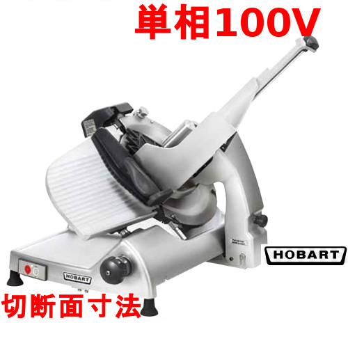 業務用/新品 HOBART(ホバート) マニュアル スライサー (ハムスライサー) HS6N /送料無料